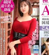 450OSST-001[配信专用]极上韩流美女拍了AV。在韩国当地搭讪与松奈绪相似的美女!超越国境发现的卓越人才[阿兰]