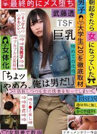 [中文字幕] TSF-001 彻底採访早晨醒来变成了女人的男大学生(20) 「住手,我是男人!」反抗中获得了女人的快感 最终堕落 武藤透