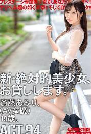 [中字] CHN-181 新?绝对正妹租给你干 94 斋藤亚美里
