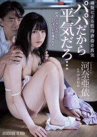 [中字] ATID-383 因为是爸爸所以没关係… 毒亲的性虐待真实 河奈亚依