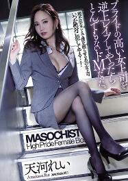 [中字] SHKD-903 对自尊心高傲的女上司反抗强暴后变成了超M女。 天河丽