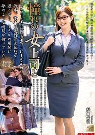 [中字] MOND-191 和憧憬的女上司 葵百合香