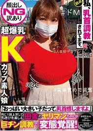 [中字] USAG-015 【露脸NG有内情 超爆乳K罩杯素人女孩】「就算是巨乳女孩、乳头也很敏感喔」