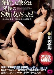 点击下载【MGMF-029 发情的她是终极的S痴女!星咲优菜】图片