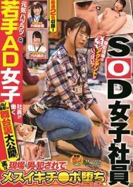 点击下载【[中字] SDJS-075 SOD女子社员 元气饱满年轻AD女子社员工作的AV摄影舞台地下大公开!】图片