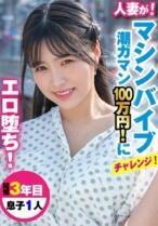 点击下载【444KING-017 100万日元请来的人妻素人潮吹】图片