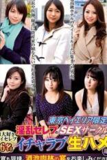 点击下载【BHUST-003 东京湾区限定!淫乱名流的SEX社团恋爱生hame!编辑 】图片