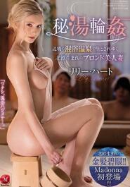 [中字] JUL-535 秘汤轮姦 在边境混浴温泉堕落 北欧成长的金髮美人妻 莉莉哈特