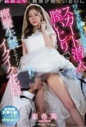 [中字] MIAA-408 结婚典礼中、亲家喜欢私处的正太小鬼潜入裙子玩弄阴道痉挛失禁高潮的新娘 东希美
