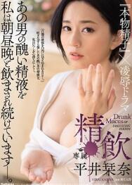 (中字) JUL-596 我从早到晚都在持续吞那丑陋精液―。精饮本物精子 凌辱戏剧 平井栞奈
