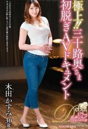 (中字) JUTA-118 极致! !三十几岁人妻初次脱衣AV记录 木田香澄