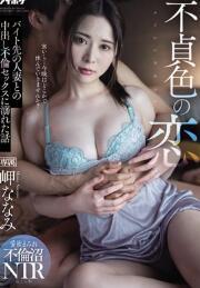 (中字) IPX-678 不贞之恋~和打工人妻沉溺在中出不伦性交之中 岬奈奈美