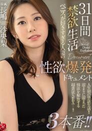 (中字) JUL-685 31日间禁欲生活 喜欢肉棒的人妻性欲爆发3本番!! 长嶋沙央梨